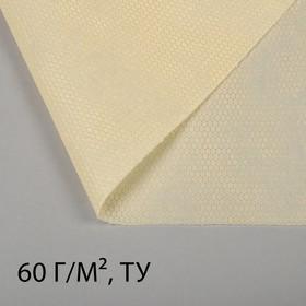 Материал укрывной, 3,2 × 12 м, плотность 60, с УФ-стабилизатором, бежевый, «Спанграм Весна»