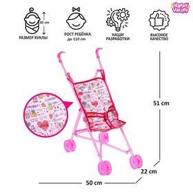 Кукольная коляска-трость «Улыбнись!»