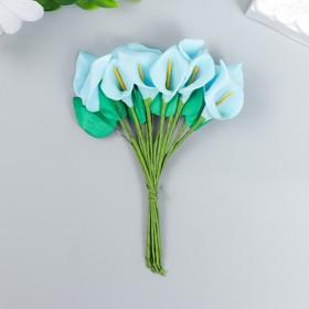 """Цветы для декорирования """"Голубые каллы"""" 1 букет=12 цветов 16х9 см"""