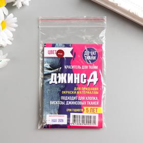 """Краситель """"ДЖИНСА"""" алый, 10 гр"""