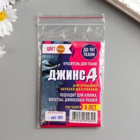 """Краситель """"ДЖИНСА"""" оранжевый, 10 гр"""