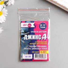 """Краситель """"ДЖИНСА"""" фуксия, 10 гр"""