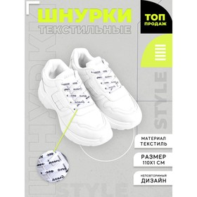 Шнурки «Добро/зло» 110х1см, белые