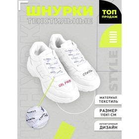 Шнурки «СТИЛЬ» 110х1см, белые