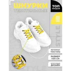 Шнурки Flex 110х1см, жёлтые