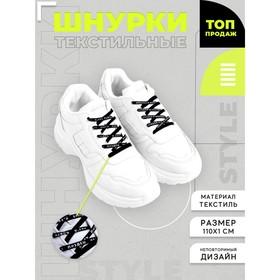 Шнурки «Пиздец нах*уй блять» 110х1см, чёрные