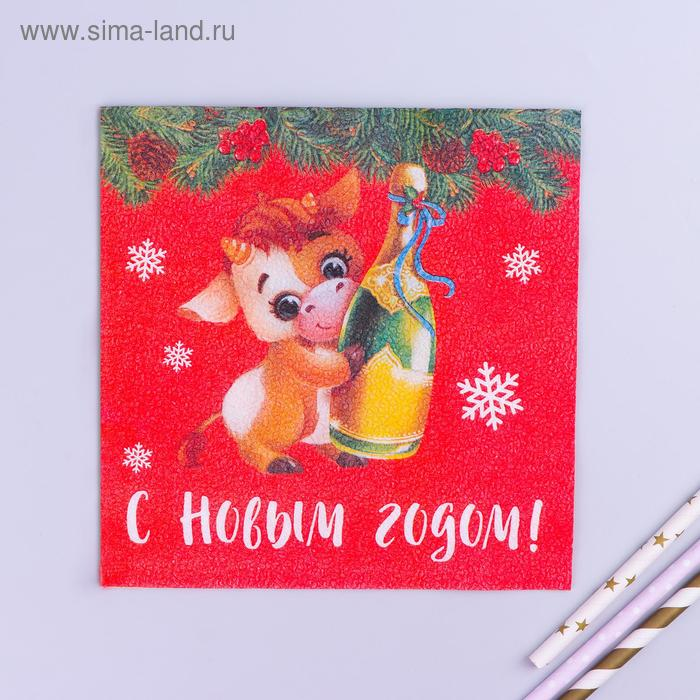 "Napkins, paper-layer ""happy New year!"" 33х33 cm, set of 20 PCs."