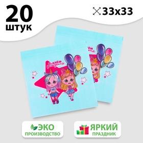 Салфетки бумажные «С днём рождения», двухслойные, куколки, 33х33 см, набор 20 шт.