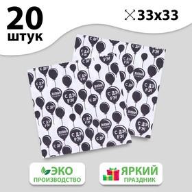 Салфетки бумажные «С днём рождения», двухслойные, воздушные шары, 33х33 см, набор 20 шт.