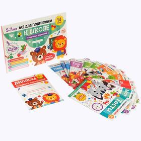 Книги обучающие набор в папке «Готовимся к школе», 14 шт.