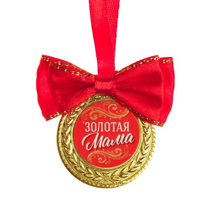 "Медаль на ленте ""С юбилеем Золотая мама "" 13 х 7,5 см"