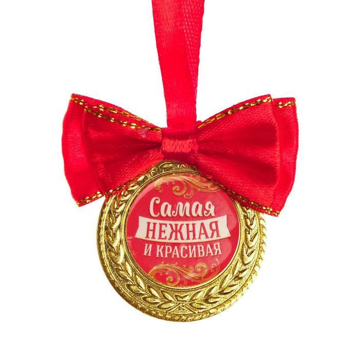 "Медаль на ленте ""Самая нежная и красивая"" 13 х 7,5 см"