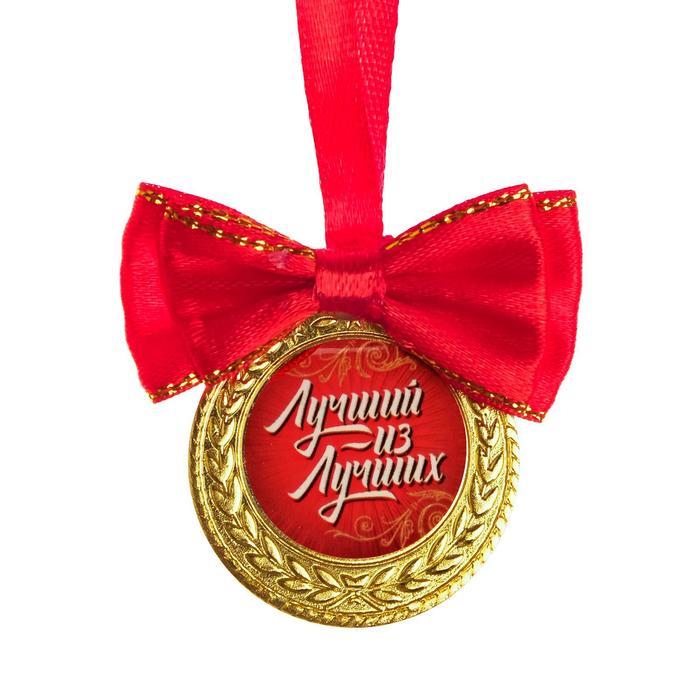 """Медаль на ленте """"Лучшая из лучших"""" 13 х 7,5 см"""