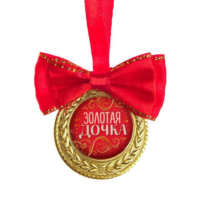 "Медаль на ленте ""Золотая дочка"" 13 х 7,5 см"