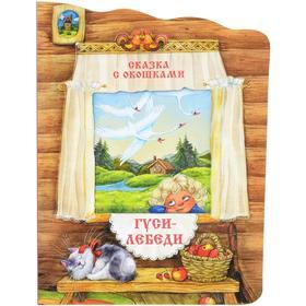 Сказка с окошками. Гуси-лебеди, Толстой Л. Н.