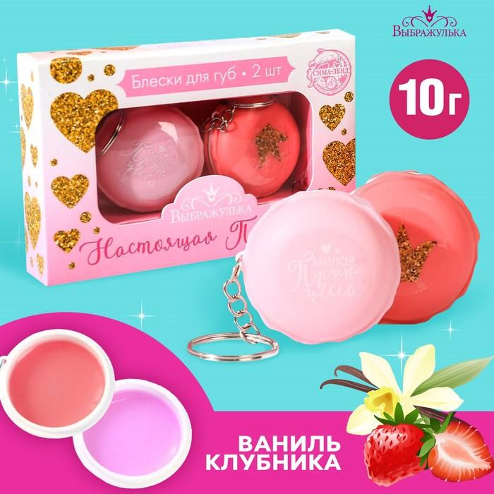 Набор блесков для губ «Настоящая принцесса» 2 шт по 10 гр