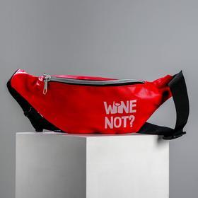 Сумка поясная Wine Not? - фото 64987