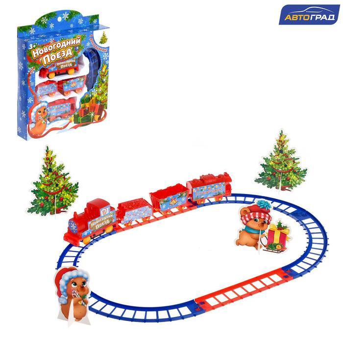 Железная дорога «Ёлочка», с декорациями