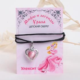"Pendant baby ""Ulexite"" heart, color pink"