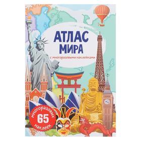 Атлас мира с многоразовыми наклейками