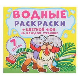 Водная раскраска «Цветной фон. Зоопарк»