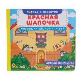 Книжка с механизмом «Первая cказка с движущимися элементами. Красная Шапочка. Смотри,читай,крути,играй»