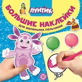 """Большие наклейки для маленьких пальчиков """"Лунтик"""", 24 стр."""