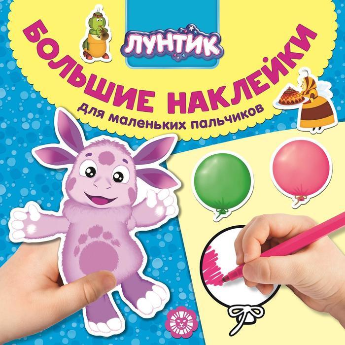 Большие наклейки для маленьких пальчиков «Лунтик», 24 стр. - фото 105684217
