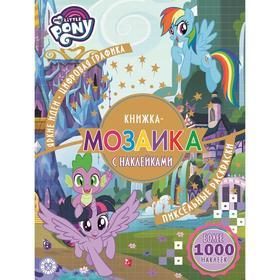 """Книжка-мозаика с наклейками """"Мой маленький пони"""", 48 стр."""