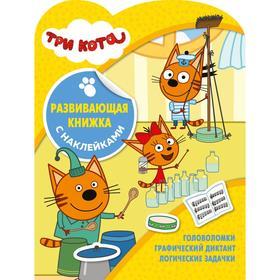 Развивающая книжка с наклейками «Три Кота», 24 стр.