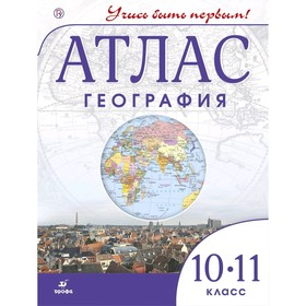 Атлас. ФГОС. География 10-11 класс