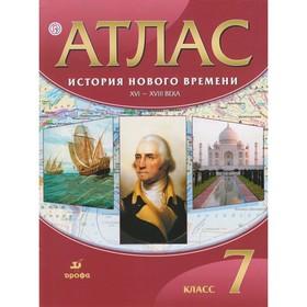 Атлас. История нового времени XVI-XVIII вв. 7 класс