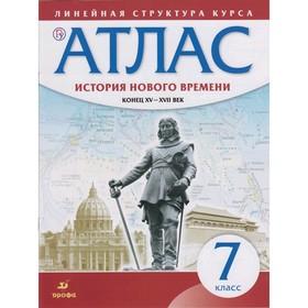 Атлас. История нового времени конец XV-XVII вв. 7 класс
