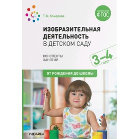 Изобразительная деятельность в детском саду с детьми 3-4 лет, (конспекты занятий). Комарова Т. С.