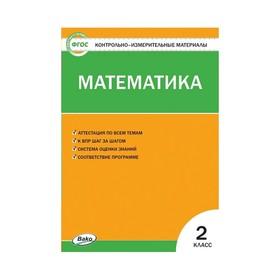 Контрольно-измерительные материалы. Математика 2 класс. Ситникова. ФГОС. (2020)