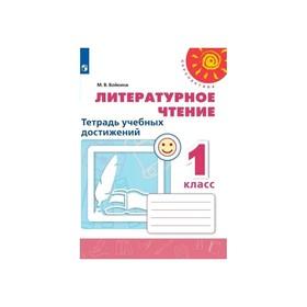 Литературное чтение 1 класс «Тетрадь учебных достижений», Бойкина /Перспектива/ФП2019 (2020)