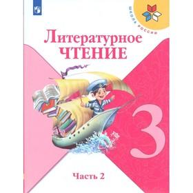 Литературное чтение 3 класс. в 2-х частях. Часть 2 Климанова. Школа России. ФП2019 (2020)