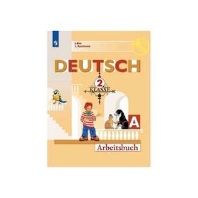 Немецкий язык 2 класс. Первые шаги Рабочая тетрадь. В 2-х частях. Часть 1 Бим ФП2019 (2020)