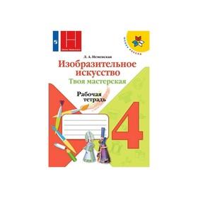 Рабочая тетрадь по изобразительному искусству «Твоя мастерская», 4 класс, Неменская, ФП2019 (2020)