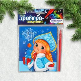 Гравюра-открытка «Снегурочка» с металлическим эффектом - радуга