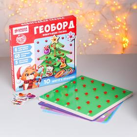 "GeoBoard ""Christmas tale"", 20*20 cm"