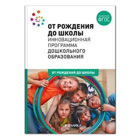 ОТ РОЖДЕНИЯ ДО ШКОЛЫ. Инновационная программа дошкольного образования (6-ое издание)
