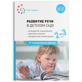 Развитие речи в детском саду с детьми 2-3 года. Конспекты занятий. ФГОС, Гербова В. В.