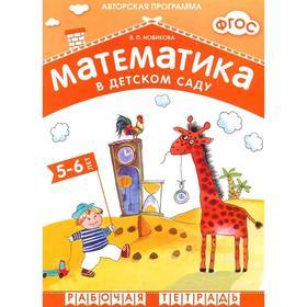 ФГОС Математика в д/с. 5-6 лет. Рабочая тетрадь, Новикова В. П.