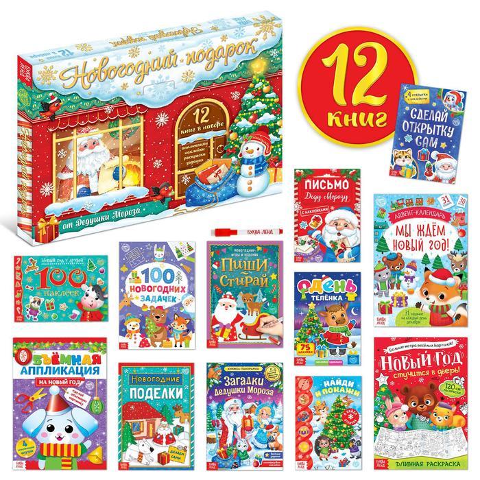 """Новогодний набор 2021 """"Буква-ленд"""", 12 книг в подарочной коробке в наличии"""