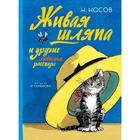 Живая шляпа и другие любимые рассказы (Рисунки И. Семенова), Носов Н.