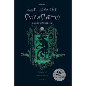 Гарри Поттер и узник Азкабана (Слизерин), Роулинг Дж.К.