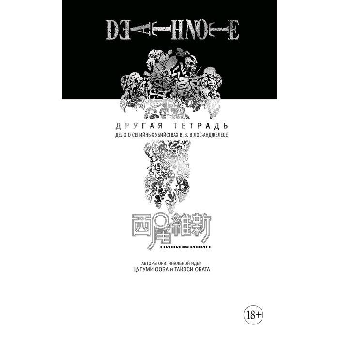 Death Note. Другая тетрадь. Дело о серийных убийствах B.B. в Лос-Анджелесе, Нисио И.