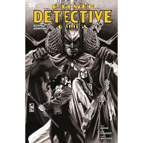 Бэтмен. Detective Comics. Вопрос доверия (мягкая обложка), Дини П.