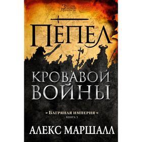 Багряная империя. Книга 3. Пепел кровавой войны. Маршалл А.